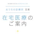 在宅医療に関する資料(リーフレット)